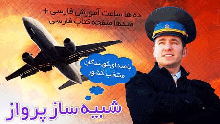 شبیه ساز پرواز و خلبانی 2013 (کاملا فارسی)
