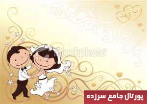 رابطه پسران قبل و بعد از ازدواج با دختران!