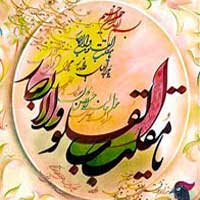 نوروز در اسلام