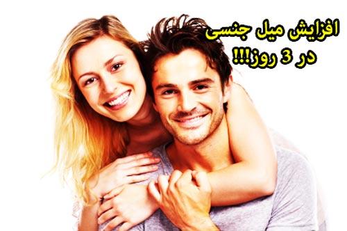 افزایش میل جنسی در 3 روز!!! «جالب و مفید», روشهای افزایش میل جنسی,راههای افزایش میل جنسی,افزایش میل جنسی, میل به رابطه جنسی