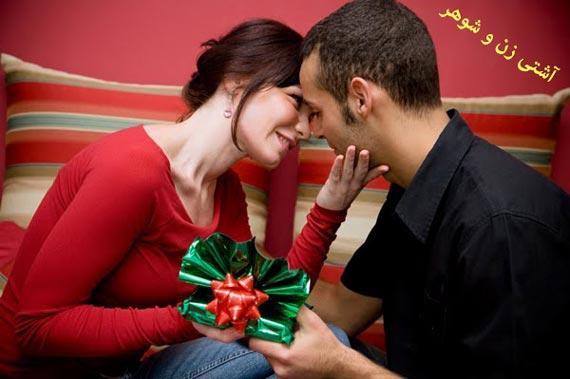 آشتی زن و شوهر, آشتی زناشویی,قهر و آشتی زناشویی
