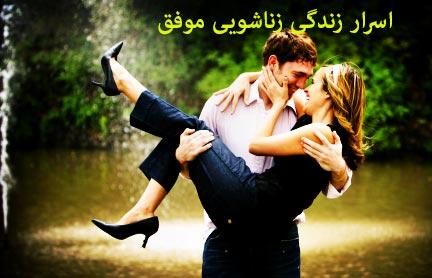 اسرار زناشویی,اسرار زندگی زناشویی,اسرار روابط زناشویی