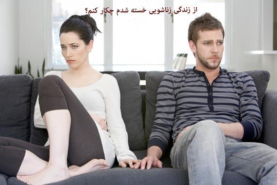 از زندگی زناشویی خسته شدم,چگونه به همسرم علاقمند شوم؟,از همسرم متنفر شده ام. چه کنم؟