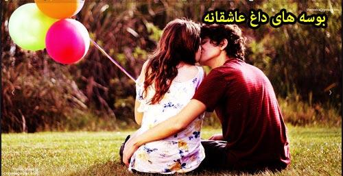 بوسه های داغ عاشقانه, بوسه های عاشقانه,بوسه های آتشین