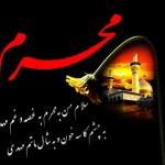 چرا محرم ماه حرام است,چرا محرم حرام است,محرم ماه حرام
