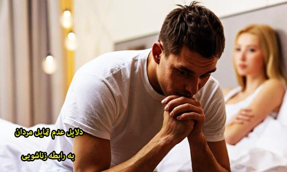 6 دلیل عدم تمایل مردان به رابطه زناشویی