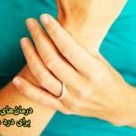 درمانهای خانگی برای درد مفاصل, درمان های خانگی,درمان درد های مفاصل