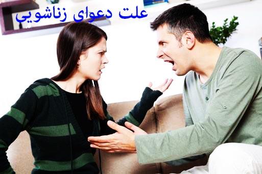 علت دعوای زناشویی,دلیل دعوای زناشویی,مشاوره دعوای زناشویی