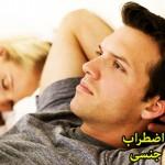 علتهای اضطراب عملکرد جنسی