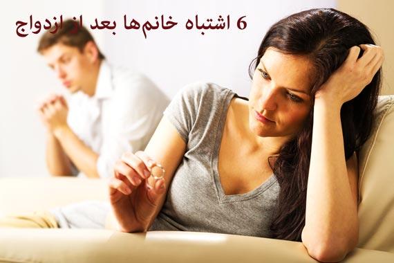 6 اشتباه خانمها بعد از ازدواج,اشتباهات ازدواج,اشتباهات  در ازدواج