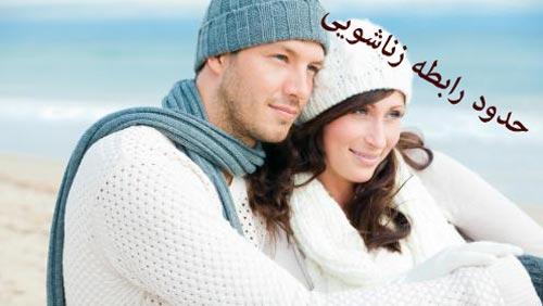 حدود روابط زناشویی,حدود روابط زناشویی در اسلام,حدود رابطه زناشویی