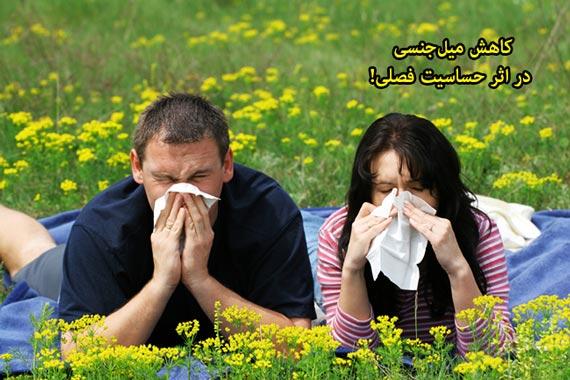 کاهش میلجنسی در اثر حساسیت فصلی!
