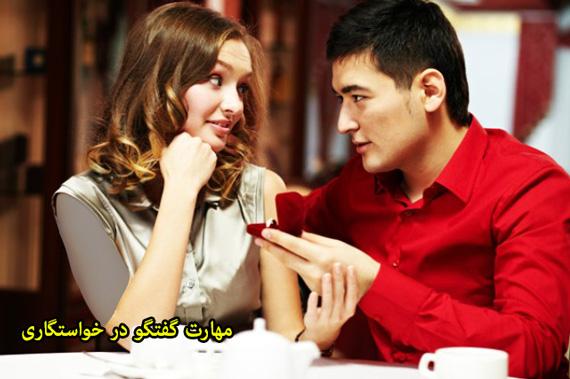 مهارت گفتگو در خواستگاری, نحوه گفتگو در خواستگاری, آداب گفتگو در خواستگاری