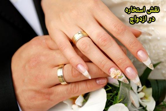 نقش استخاره در ازدواج, نقش استخاره,استخاره در ازدواج