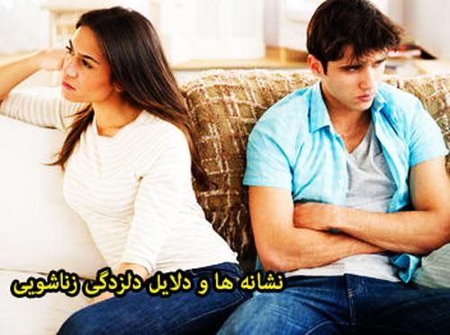 نشانه ها و دلایل دلزدگی زناشویی,دلزدگی زناشویی, دلزدگی زناشویی چیست