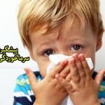 پیشگیری از سرماخوردگی کودکان,پیشگیری از سرماخوردگی کودک,راههای پیشگیری سرماخوردگی کودکان