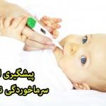 پیشگیری از سرماخوردگی نوزادان,راههای پیشگیری از سرماخوردگی نوزادان,پیشگیری از سرماخوردگی در نوزادان