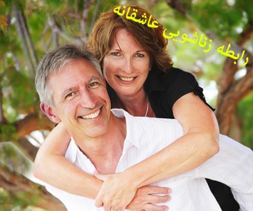 رابطه زناشویی عاشقانه,روابط زناشویی عاشقانه,زناشویی عاشقانه