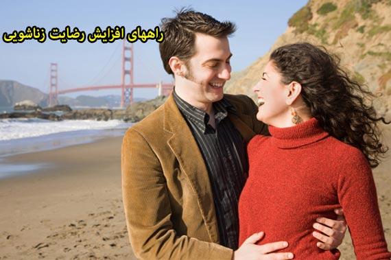 راههای افزایش رضایت زناشویی,افزایش رضایت زناشویی,رضایت زندگی زناشویی