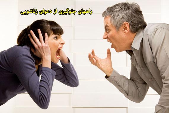 جلوگیری از دعوای زناشویی, راههای جلوگیری از دعوای زناشویی, دعوای زناشویی