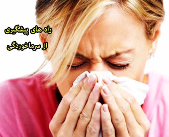 راه های پیشگیری از سرماخوردگی, روشهای پیشگیری از سرماخوردگی