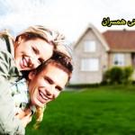 راز خوشبختی همسران, رازهای خوشبختی همسران, راههای خوشبختی زوجین,