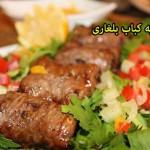 طرز تهیه کباب بلغاری,روش پخت كباب بلغاری,کباب بلغاری