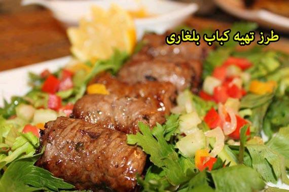 طرز تهیه کباب بلغاری,روش پخت کباب بلغاری,کباب بلغاری