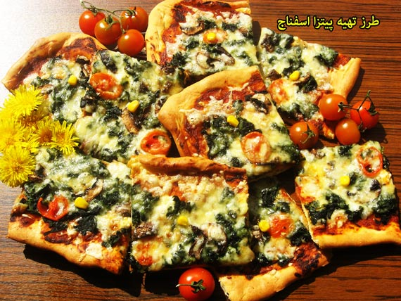 Tarze-Tahie-Pizza-Esfenaj