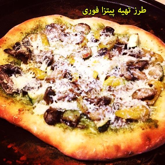 طرز تهیه پیتزا فوری, طرز تهیه غذاهای فوری,آموزش تهیه انواع پیتزا