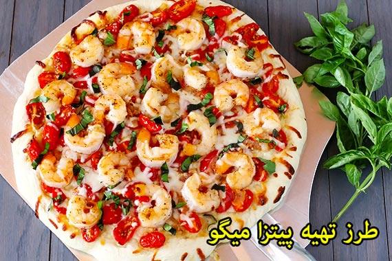 طرز تهیه پیتزا میگو,دستور پخت پیتزا میگو,طرز پخت پیتزا میگو