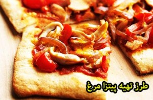 طرز تهيه پيتزا مرغ,طرز پخت پیتزای مرغ,طرز پخت پیتزا مرغ