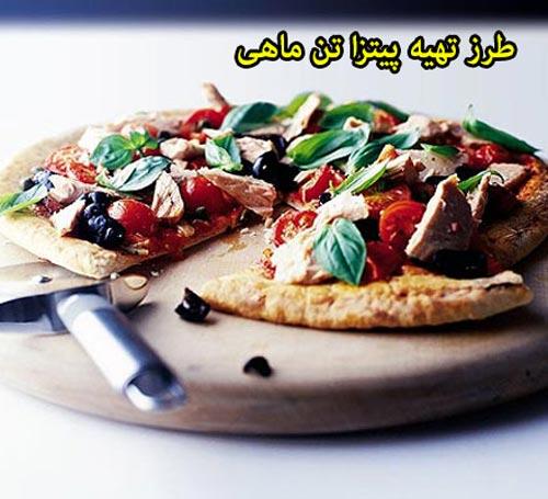 طرز تهیه پیتزا تن ماهی, طرز تهیه پیتزا با تن ماهی, تهیه پیتزا تن ماهی