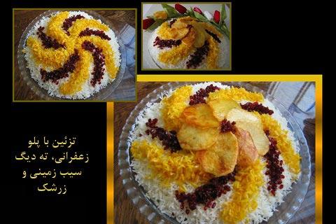تزیین برنج با زعفران و زرشک,تزیین روی برنج با زعفران و زرشک,عکس تزیین برنج با زعفران و زرشک