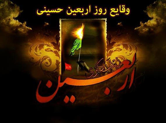 وقایع روز اربعین حسینی, اتفاقات روز اربعین حسینی,وقایع اربعین حسینی