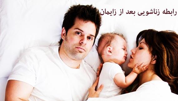 رابطه زناشویی بعد از زایمان,رابطه زناشویی بعد از زایمان طبیعی,روابط زناشویی بعد از زایمان