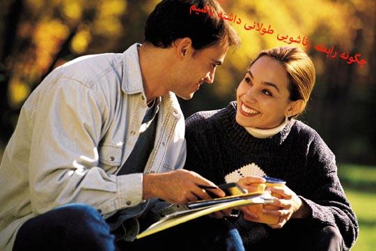 رابطه زناشویی طولانی,زناشویی طولانی,چگونه یک رابطه زناشویی طولانی داشته باشیم