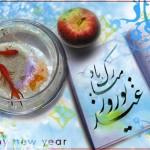 نوروز از زبان حافظ